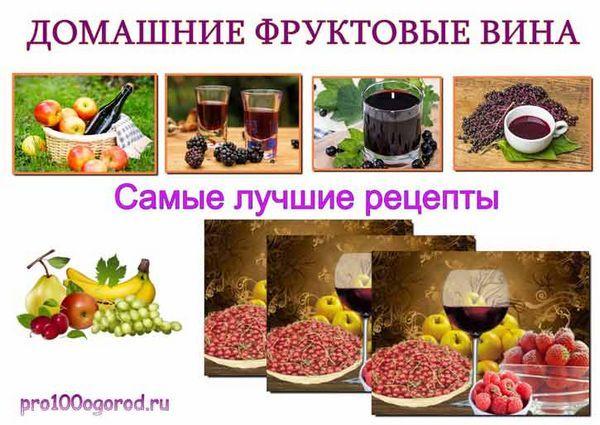 приготування фруктових вин
